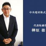 インタビュー 中央電材株式会社