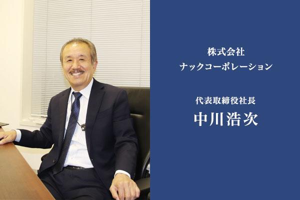インタビュー 株式会社ナックコーポレーション