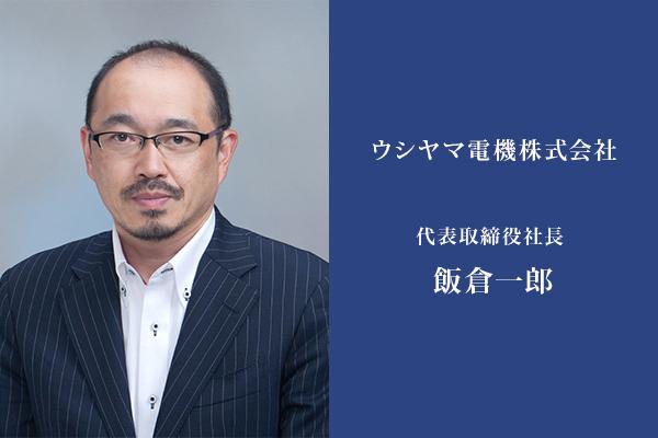 インタビュー ウシヤマ電機株式会社