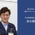 インタビュー 株式会社三洲ワイヤーハーネス 南社長