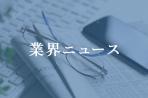 業界ニュース2020年5・6月